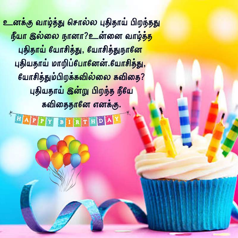 Birthday Wishes For Wife In Tamil Fasrclear